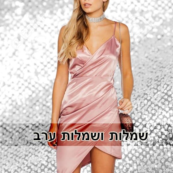 שמלות ושמלות ערב