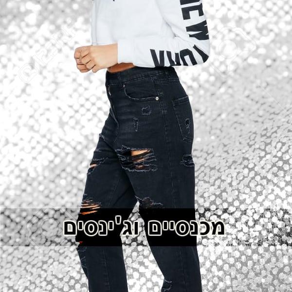 מכנסיים וג'ינסים